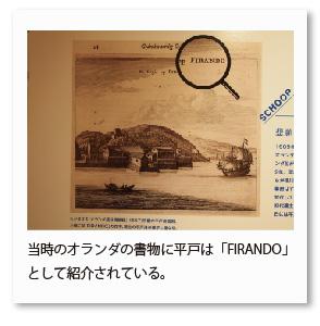 当時のオランダの書物に平戸は「FIRANDO」 として紹介されている。