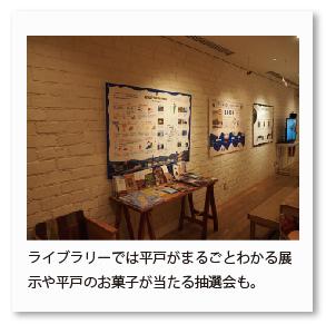 ライブラリーでは平戸がまるごとわかる展 示や平戸のお菓子が当たる抽選会も。