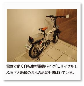 電気で動く自転車型電動バイク「Eサイクル」。 ふるさと納税のお礼の品にも選ばれている。