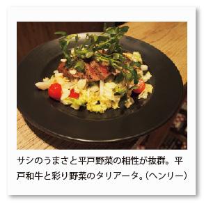 サシのうまさと平戸野菜の相性が抜群。平戸 和牛と彩り野菜のタリアータ。(ヘンリー)