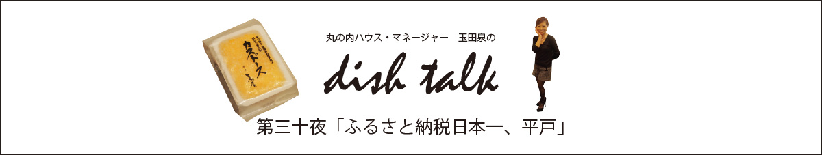 丸の内ハウス・マネージャー 玉田泉のDish Talk 第三十夜  「ふるさと納税日本一、平戸」