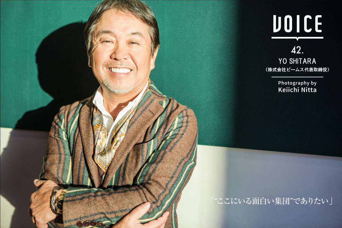 """VOICE 42.   YO SHITARA(株式会社ビームス代表取締役)   Photography by Keiichi Nitta   「""""ここにいる面白い集団""""でありたい」"""