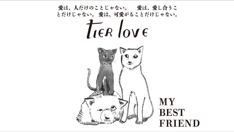 2017_tier_love-02