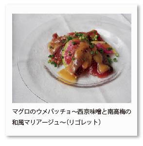 マグロのウメパッチョ〜西京味噌と南高梅の 和風マリアージュ〜(リゴレット)
