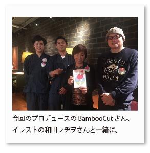 今回のプロデュースのBambooCutさん、 イラストの和田ラヂヲさんと一緒に。