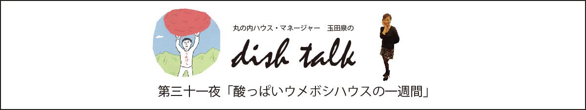 丸の内ハウス・マネージャー 玉田泉のDish Talk 第三十一夜  「酸っぱいウメボシハウスの一週間」