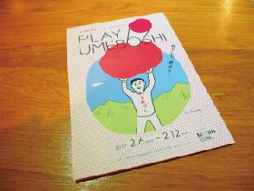 玉田泉イチオシの今夜の一品 「PLAY UMEBOSHI」