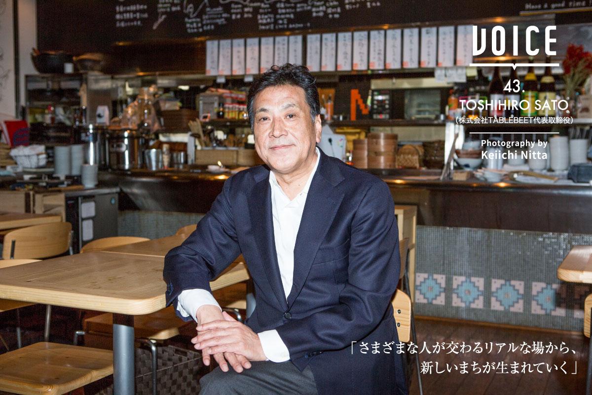VOICE 43. | TOSHIHIRO SATO(株式会社TABLEBEET代表取締役) | Photography by Keiichi Nitta | 「さまざまな人が交わるリアルな場から、 新しいまちが生まれていく」