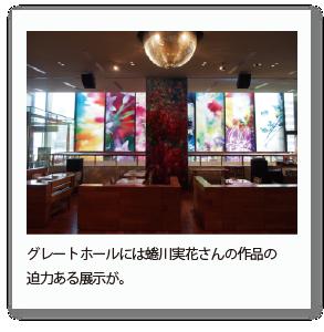 グレートホールには蜷川実花さんの作品の 迫力ある展示が。