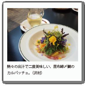 熱々の出汁で二度美味しい、昆布締〆鯛の カルパッチョ。(沢村)
