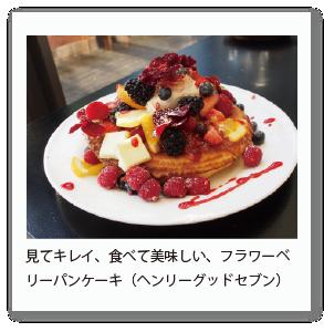 見てキレイ、食べて美味しい、フラワーベ リーパンケーキ(ヘンリーグッドセブン)