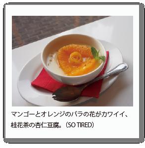 マンゴーとオレンジのバラの花がカワイイ、 桂花茶の杏仁豆腐。(SO TIRED)