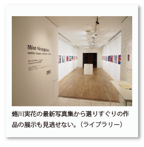 蜷川実花の最新写真集から選りすぐりの作品 の展示も見逃せない。(ライブラリー)