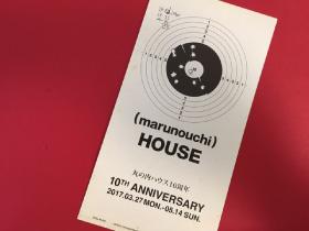 玉田泉イチオシの今夜の一品 「丸の内ハウス10周年」
