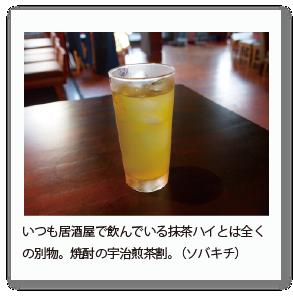 いつも居酒屋で飲んでいる抹茶ハイとは全く の別物。焼酎の宇治煎茶割。(ソバキチ)