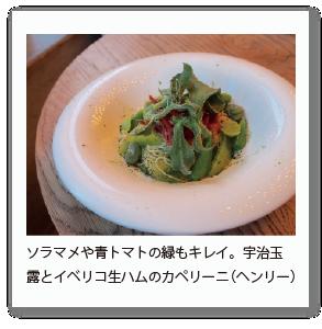 ソラマメや青トマトの緑もキレイ。宇治玉露 とイベリコ生ハムのカペリーニ(ヘンリー)