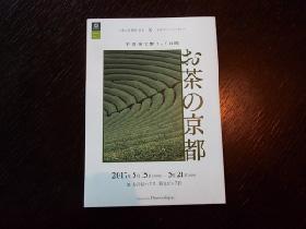 玉田泉イチオシの今夜の一品 「お茶の京都」