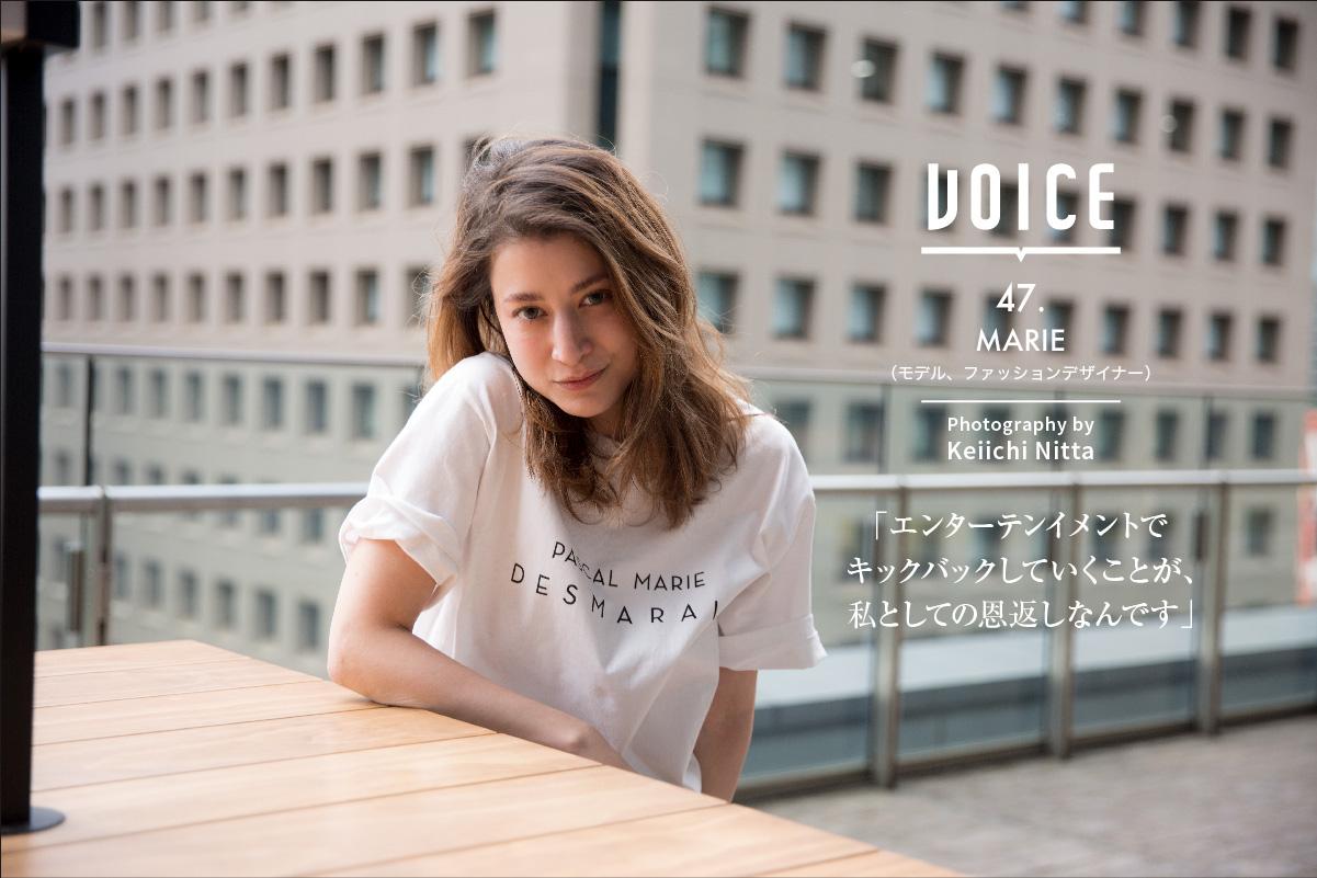 VOICE.47 「エンターテイメントでキックバックしていくことが、私としての恩返しなんです」MARIE(モデル、ファッションデザイナー) | Photography by Keiichi Nitta