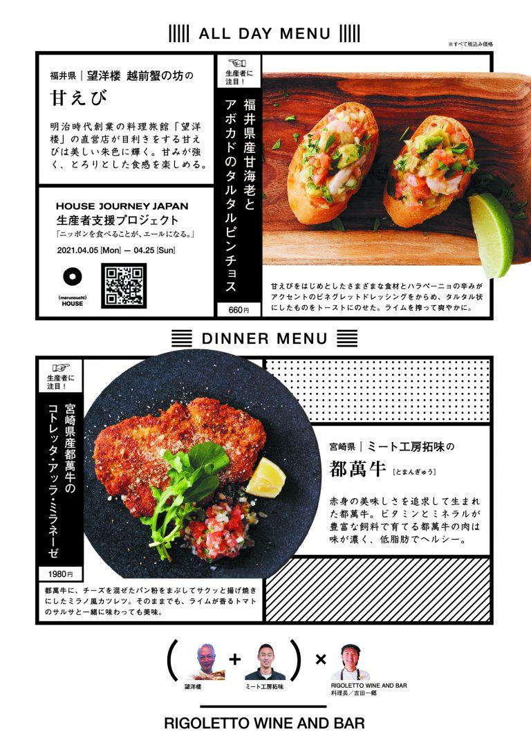HJJ_menu-03