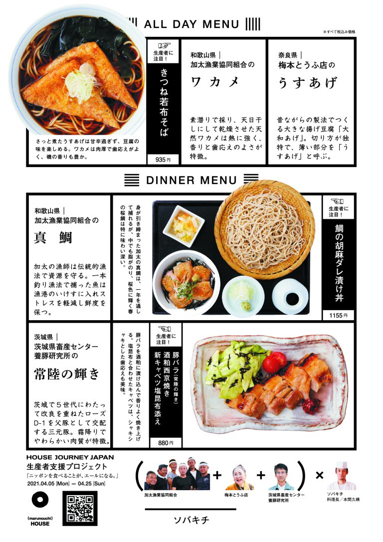 HJJ_menu-04
