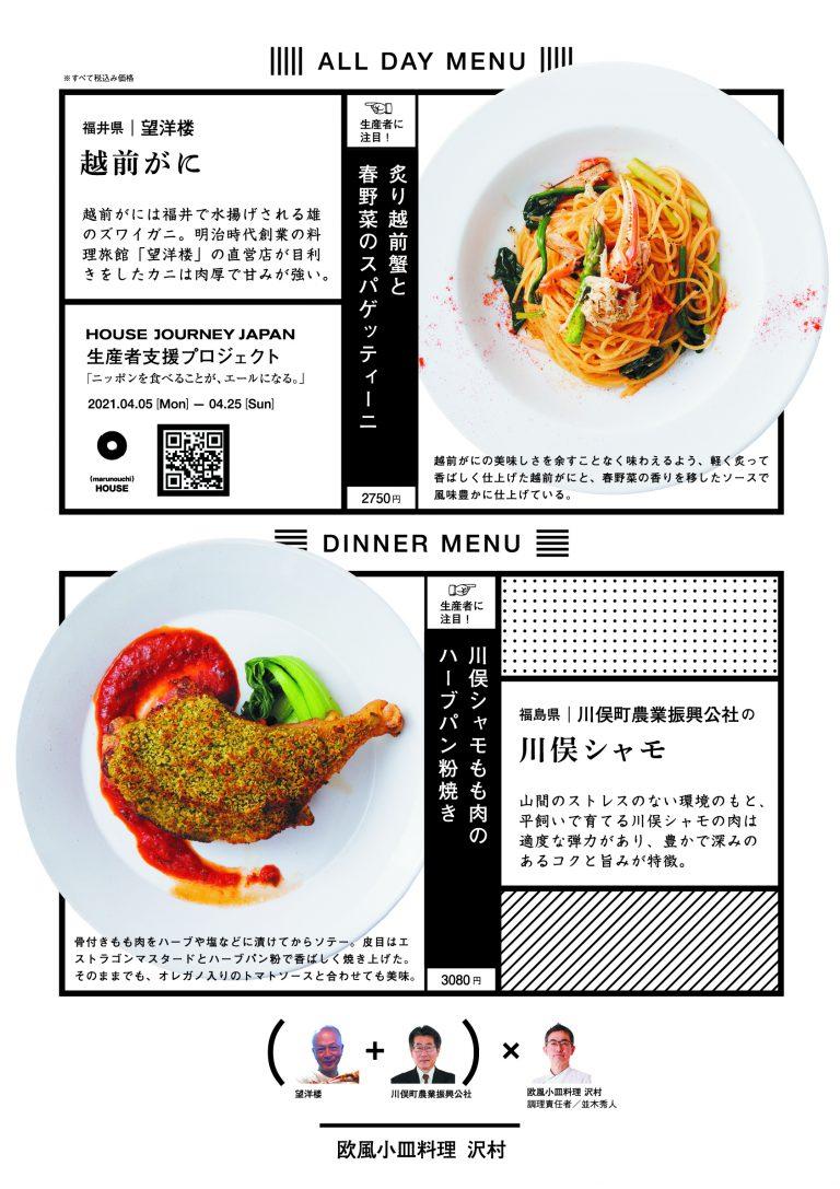 HJJ_menu-06