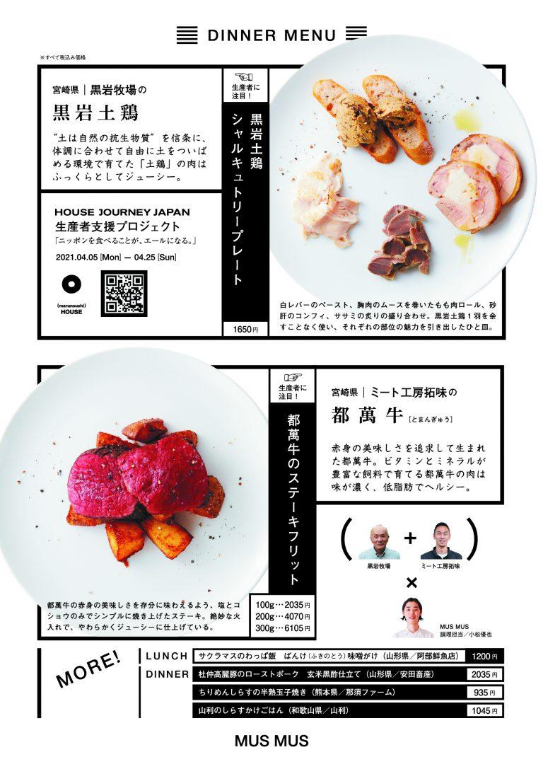 HJJ_menu-07