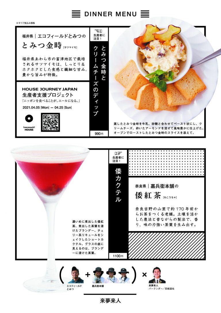 HJJ_menu-08