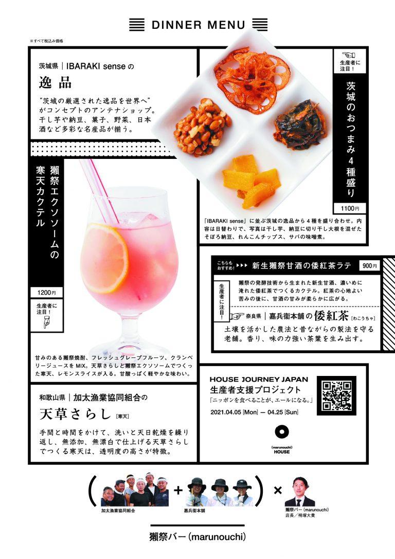 HJJ_menu-09