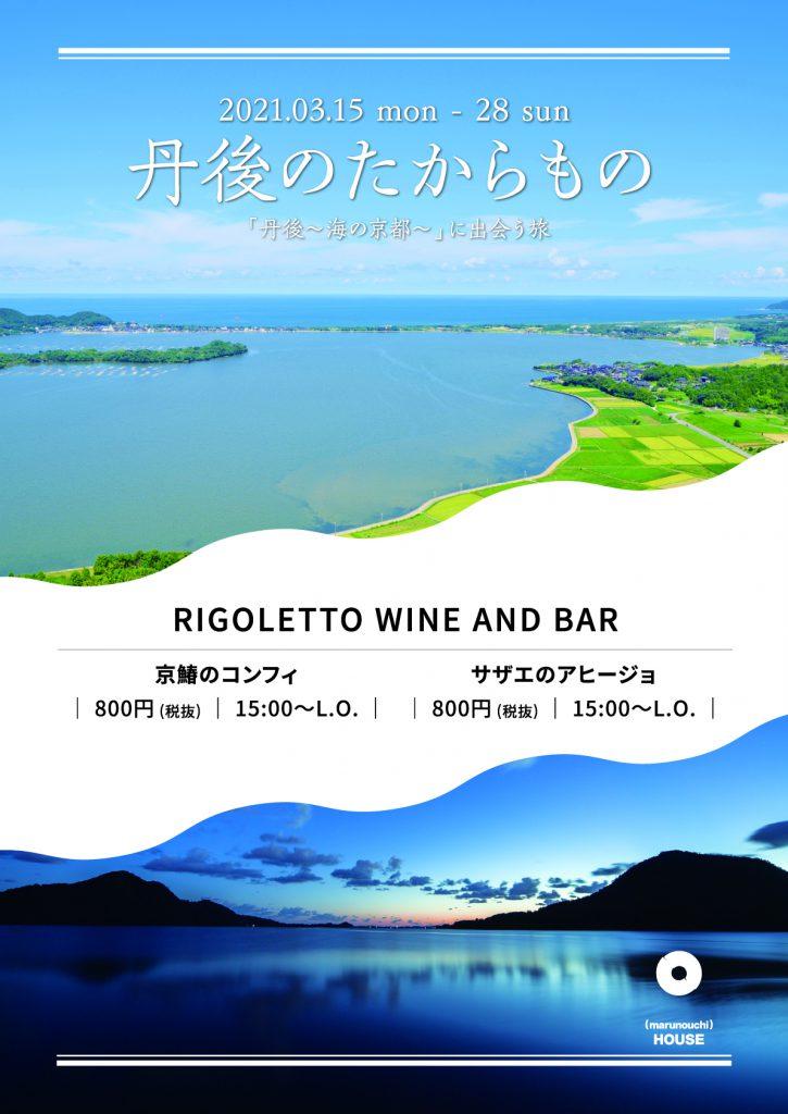 RIGOLETTO WINE AND BAR@2x-100