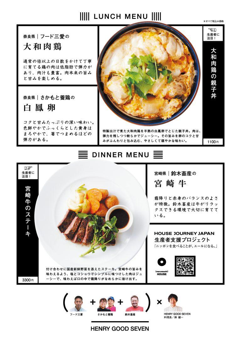 HJJ_menu-10