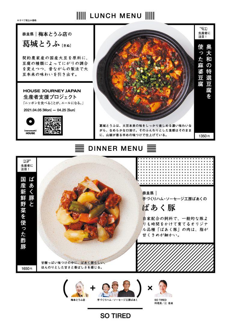 HJJ_menu-11